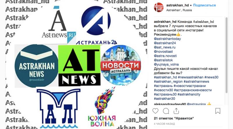 В Инстаграме определили семь лучших астраханских новостных каналов