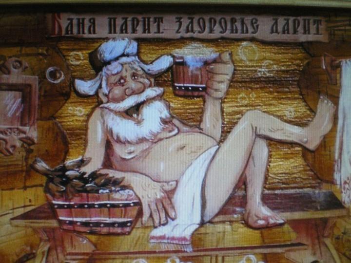 День банщика открытки, веселого
