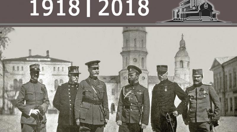 Труд астраханского историка стал основой для уральской выставки о Первой мировой войне