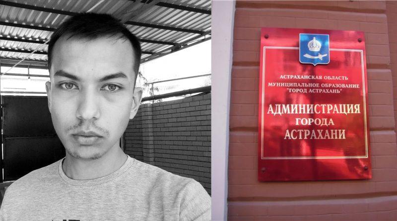 У администрации города Астрахани появился специалист по работе с социальными сетями