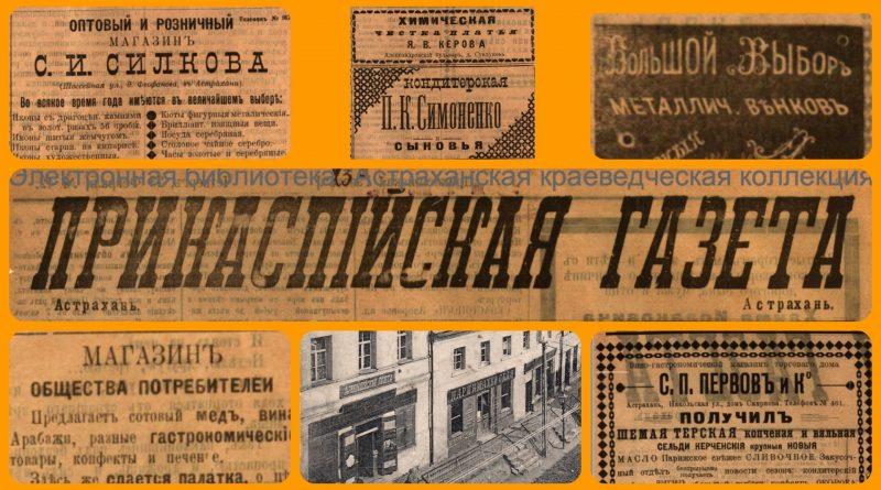 Эпоха газетных объявлений в дореволюционной Астрахани