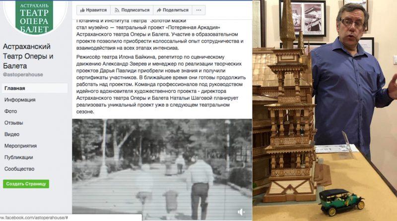 Астраханский театр без спроса использовал личный видеоархив краеведа