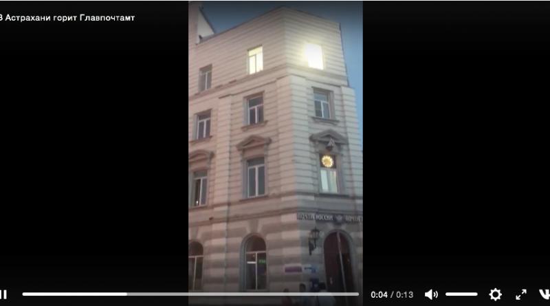 Старинное здание астраханского главпочтамта охватил пожар