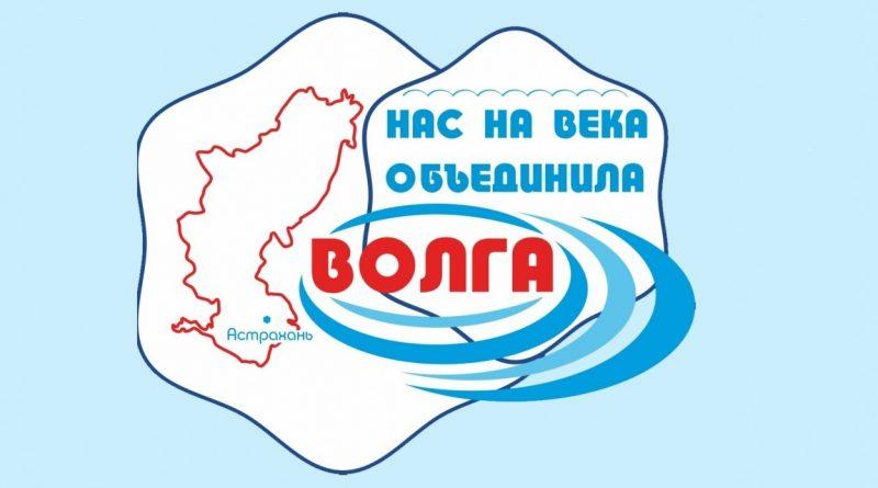 В Астрахани состоится межрегиональный фестиваль «Нас на века объединила Волга»