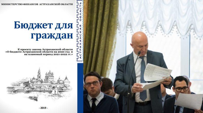 Астраханцы узнают, куда уходят деньги: в открытом доступе появился «Бюджет для граждан»