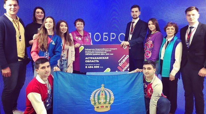 Астраханская область получила статус «Региона добрых дел»