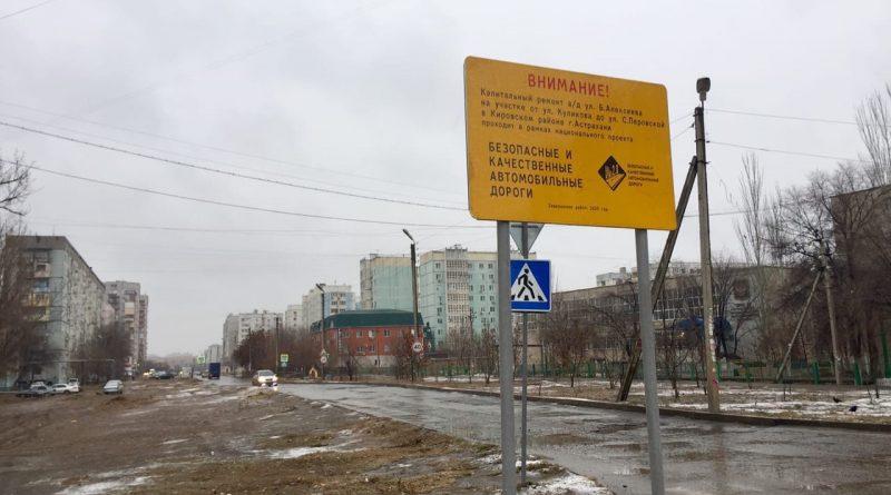 С началом зимы в Астрахани приступают к ремонту улиц Куликова и Б. Алексеева