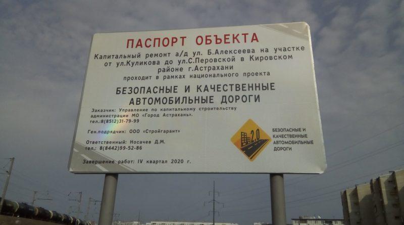 Астраханские власти рассказали об обустройстве новой городской дороги