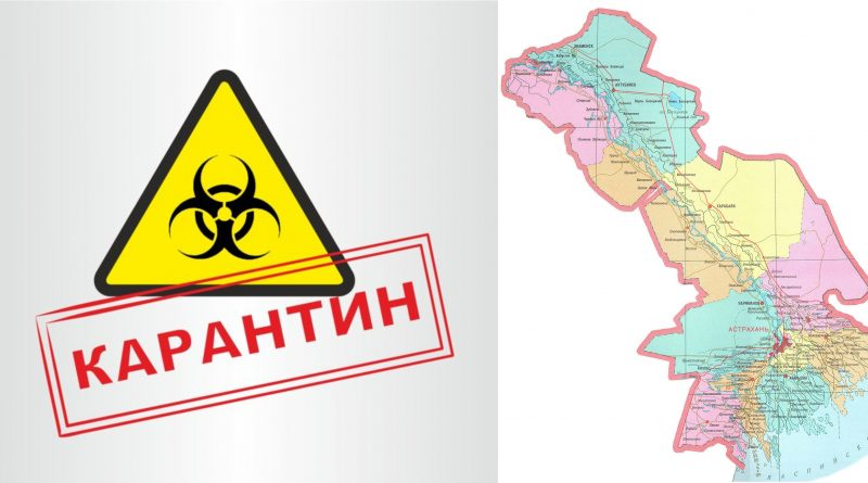 В Астраханской области введен карантин по коронавирусу