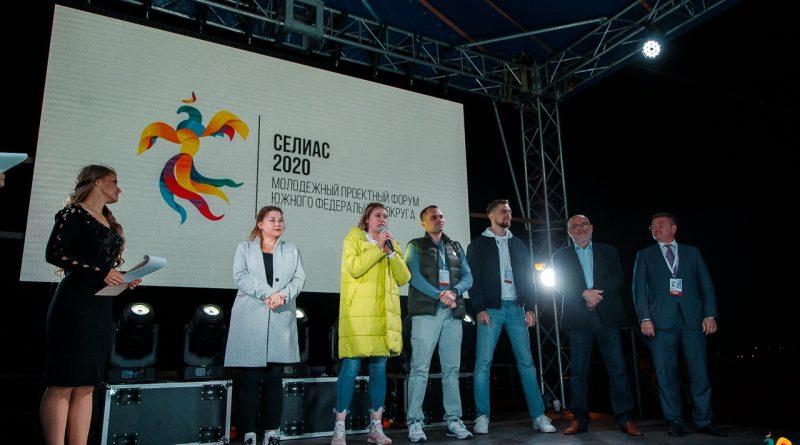 В Астрахани открылся молодежный форум «СЕЛИАС-2020»
