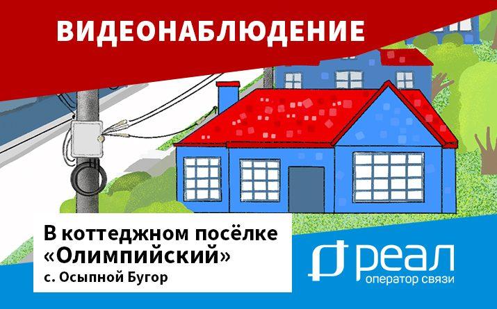 «РЕАЛ» организовал систему видеонаблюдения в коттеджном посёлке «Олимпийский»