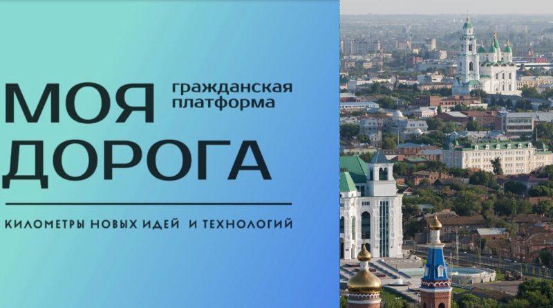 На одной из улиц Астрахани внедрят систему новой городской мобильности