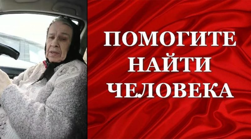 В Астрахани разыскивают родственников найденной пожилой женщины