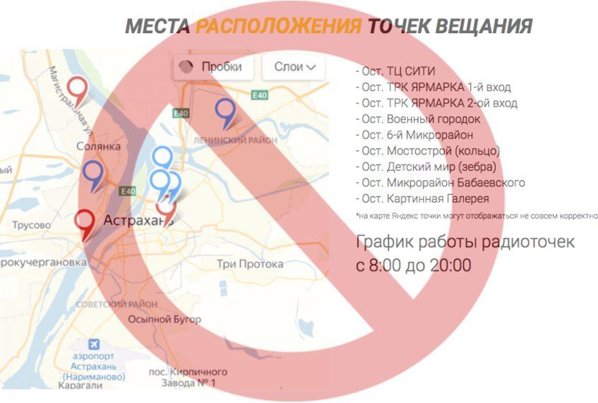 Москва поддержала Астрахань в запрете рекламы из громкоговорителей
