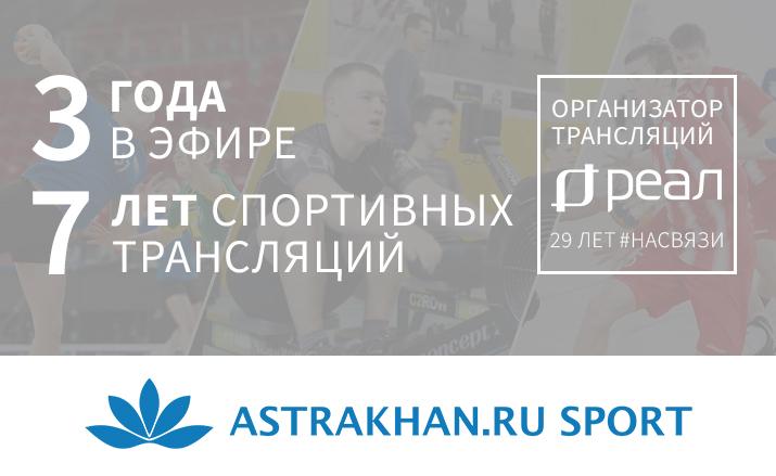 Телеканал ASTRAKHAN.RU SPORT — 3 года в эфире!