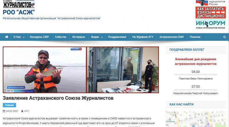 Астраханский Союз журналистов вступился за Игоря Белякова