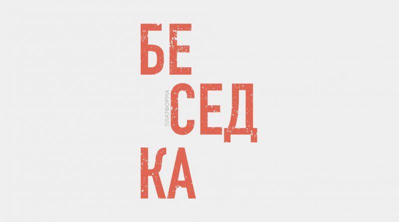 Астраханцев приглашают на лекции в «Беседку»
